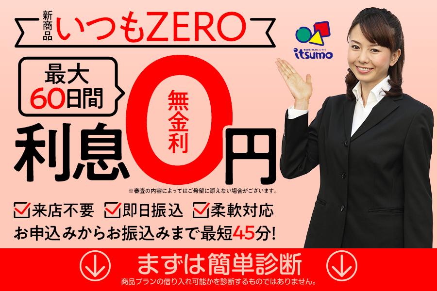 itsumo-TOP