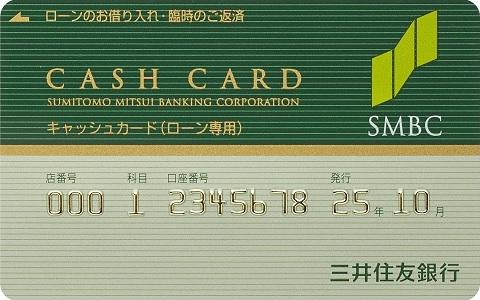 Smbc オペレーション サービス
