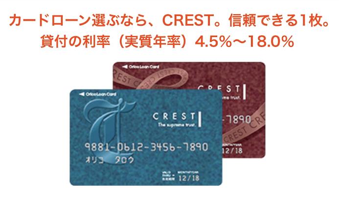 crest-t