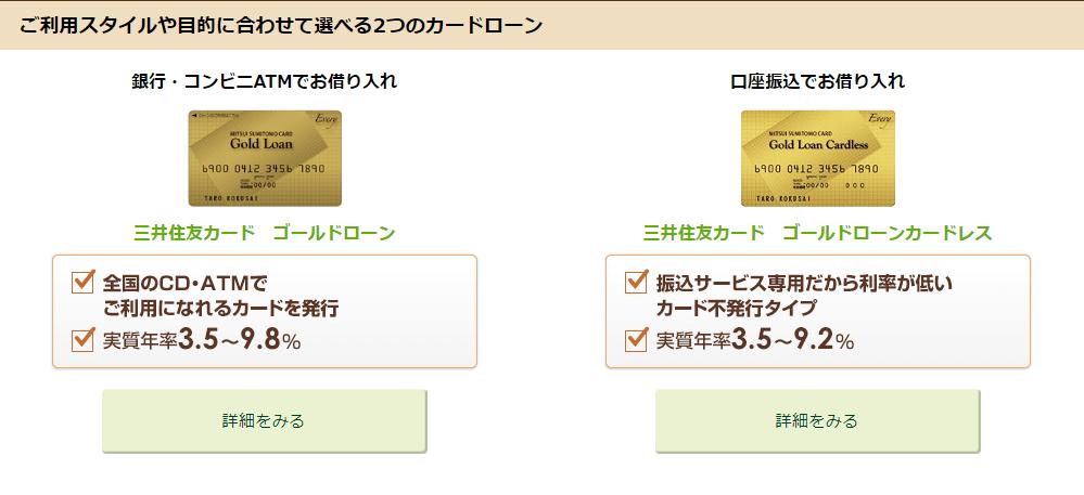 SMBC-GOLD-TOP