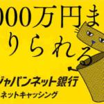 japannetbank-ai