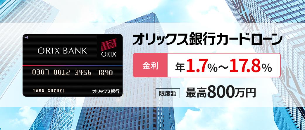 orixbank-cardloan-top